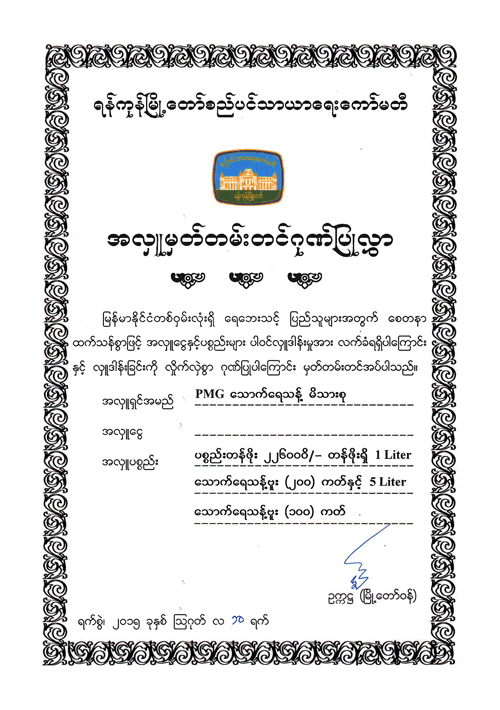 Certificate-of-Donation-to-Flood-Victims