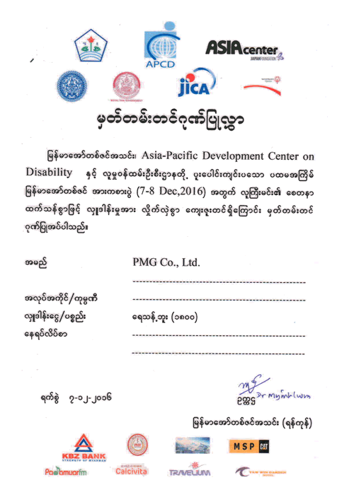 Certificate-of-Donation-to-Myanmar-Autism-Association